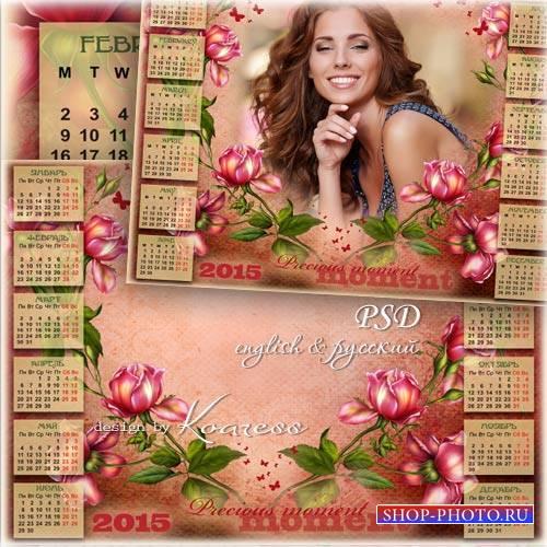 Романтичный календарь с рамкой для фотошопа - Нежность роз лепестков