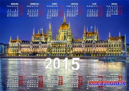 Красивый календарь - Будапешт парламент Венгрии