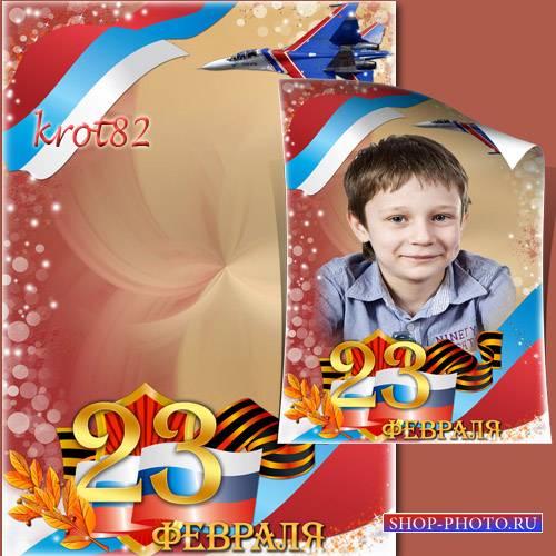 Рамка для мальчика - С праздником 23 февраля