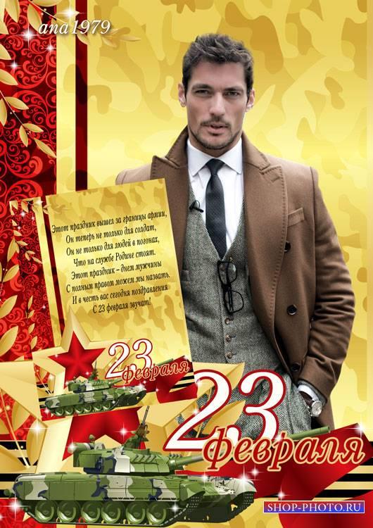 Рамка и открытка с 23 февраля - День мужчины