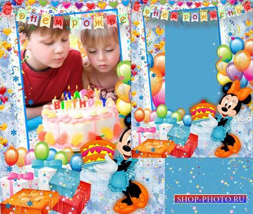 Фоторамочка - Долгожданный День рождения!