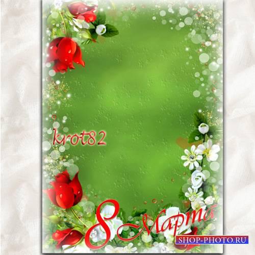 Поздравительная фоторамка   – Радости без края в день 8 Марта