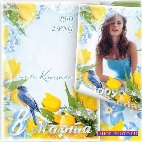 Поздравительная женская рамка для фото с тюльпанами - С прекрасным праздник ...