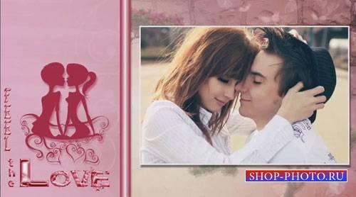Романтический проект для ProShow Producer - Эх,любовь-любовь