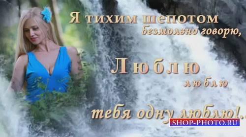 Романтический проект для ProShow Producer - Тебя одну люблю