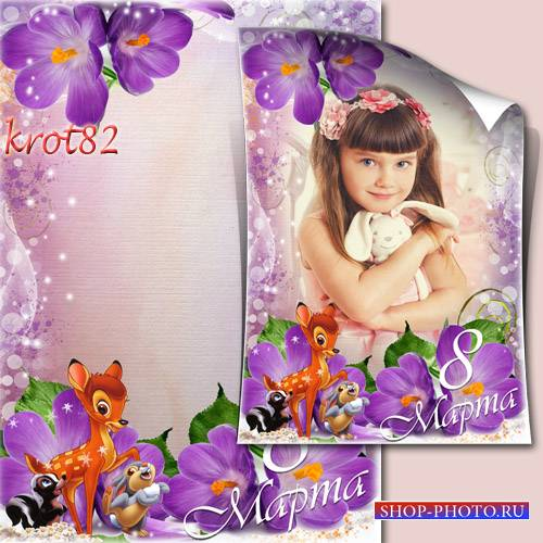 Рамка для девочки с сиреневыми цветами – С 8 Марта