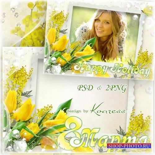 Поздравительная рамка для фото с мимозой и тюльпанами - Пусть улыбнется сол ...