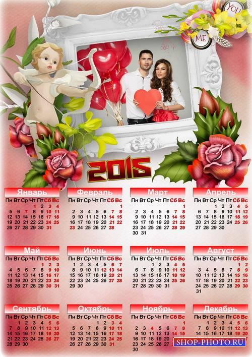Романтический календарь к празднику влюбленных - Моя половинка