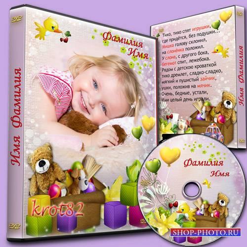 Обложка и задувка для DVD для ребенка  - Тихо, тихо спят игрушки
