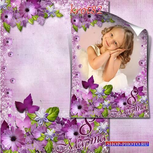 Женская рамка с цветами к празднику 8 марта –  Мы вас поздравляем