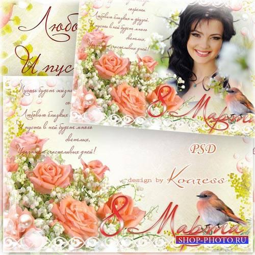 Фоторамка с букетом из роз и ландышей - Открытка к 8 Марта