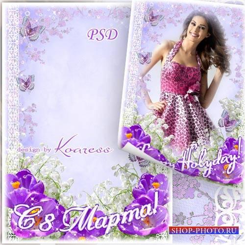 Праздничная женская фоторамка к 8 Марта - Весенние крокусы