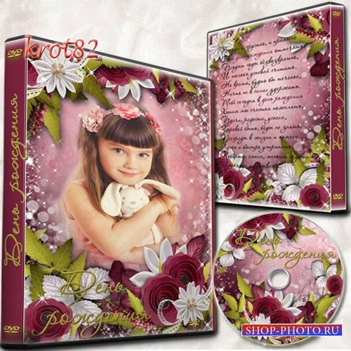 Обложка и задувка для DVD для девочки, девушки  или женщины – День рождения