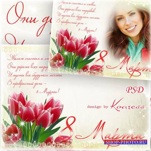 Праздничная открытка с фоторамкой - Весна, 8 Марта, прекрасный, ясный день