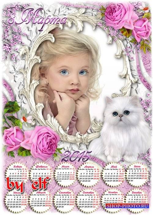 Календарь с рамкой на 2015 год - С днем 8 Марта! С праздником весенним