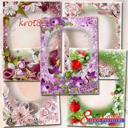 Цветочные рамки для фото к 8 Марта – Женский праздник
