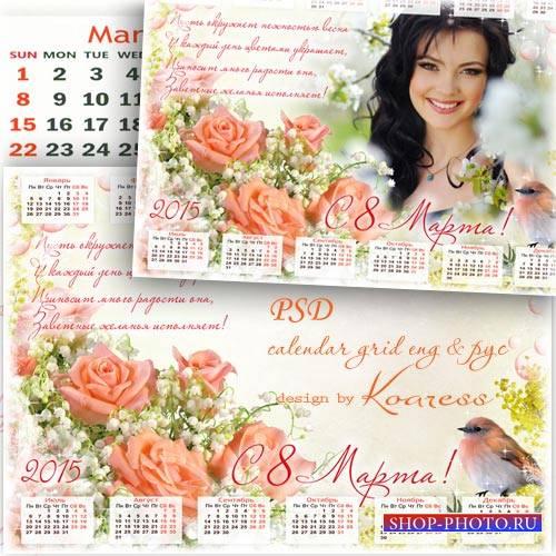 Календарь на 2015 год с рамкой для фото - Пусть окружает нежностью весна