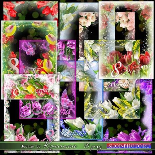 Набор женских праздничных рамок для фотошопа к 8 Марта - Тюльпаны в саду ра ...