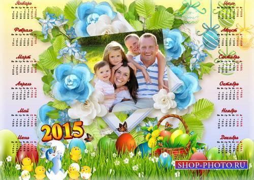 Семейный календарь с рамкой для фото - Воскресное пасхальное утро