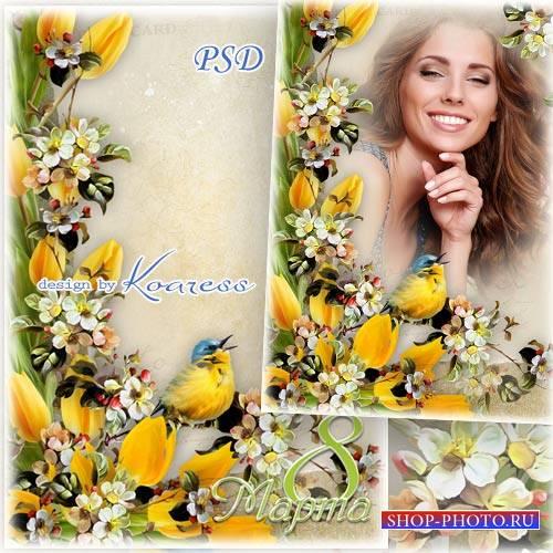 Весенняя фоторамка к 8 Марта - Звенят по рощам песни птиц