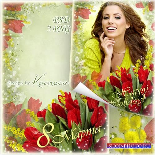 Праздничная женская рамка для фото к 8 Марта - Яркий весенний букет для сам ...