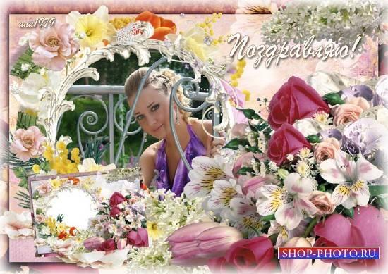 Рамка для фотошопа - Цветы для тебя