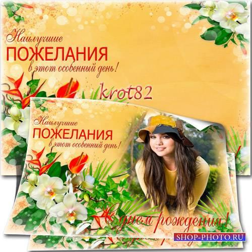 Рамка для девушки с букетом цветов – С Днем рождения