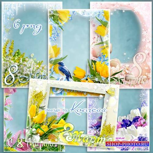 Весенние праздничные фоторамки к 8 Марта с цветами - Пусть искрится на солн ...