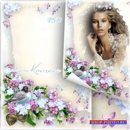 Романтичная весенняя женская рамка для фото - С душистой веточкой сирени ве ...