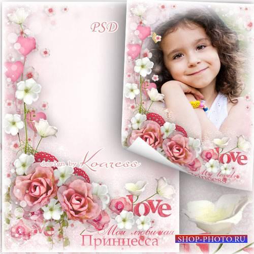 Рамка для фотошопа, для девочек - Моя любимая принцесса
