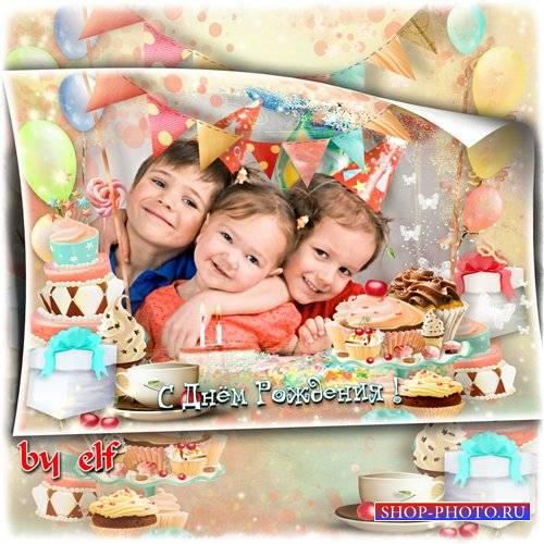 Детская рамка для фото - День Рожденье — праздник важный