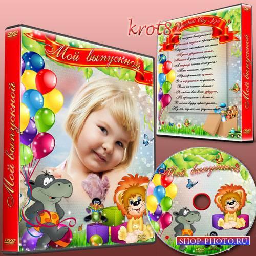 Выпускная обложка и задувка для DVD диска – Наш прощальный выпускной