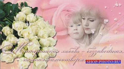 Романтический проект для ProShow Producer - Мамочке