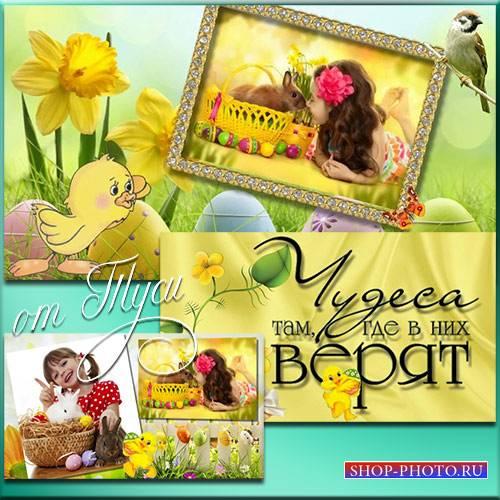 Улыбается весна – Пасхой жизнь озарена - Детский Проект ProShow Producer