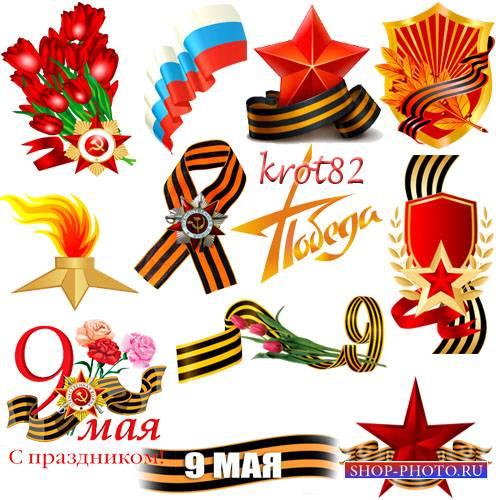 Подборка клипарта к 9 мая  –  Ленты, звезды, награды, ордена, салют, вечный ...