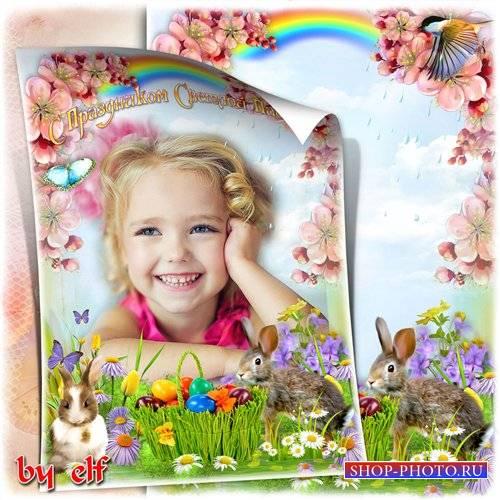 Пасхальная рамка с зайчатами - Пусть же с радостью искристою Пасха посетит  ...