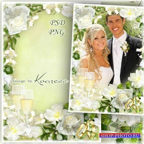 Свадебная рамка для фото с белыми цветами - Ведь это счастье, что теперь ва ...