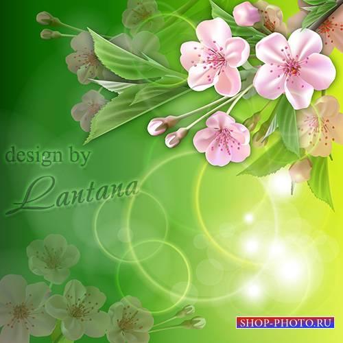 PSD исходник - Зацвели сады весной, аромат стоит хмельной