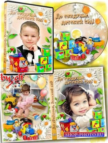 Обложка DVD и задувка на диск для выпускного утренника в детском саду