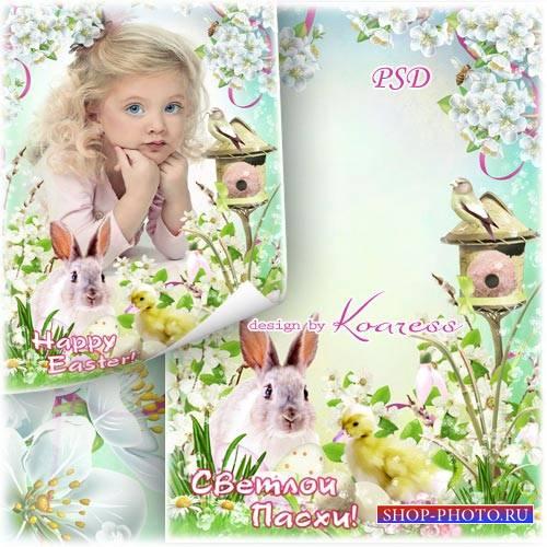 Весенняя праздничная рамка для фото с кроликом и утенком - Светлой Пасхи