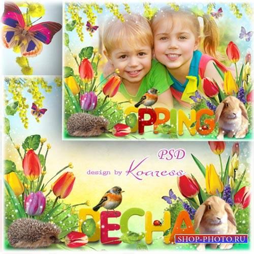 Детская фоторамка с яркими цветами, ежиком и кроликом  - Весна