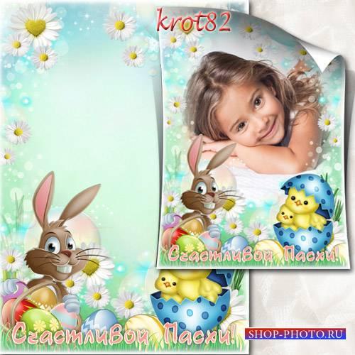 Пасхальная рамка с крашеными яйцами – Счастливой Пасхи