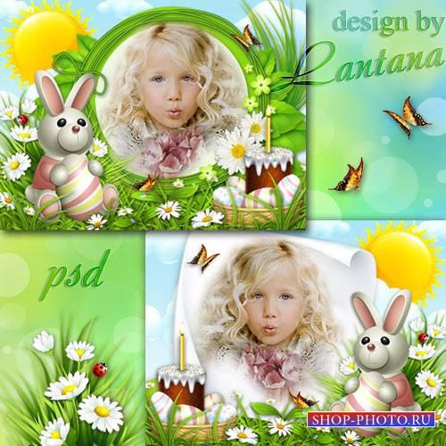 Детская рамочка - Ярче солнышко блестит, это праздник к нам спешит