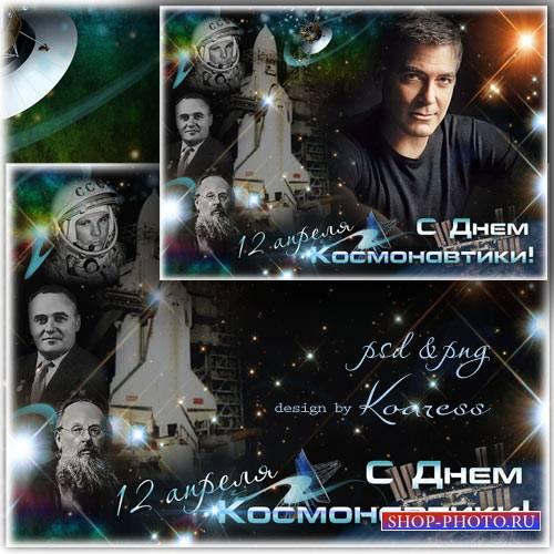 Поздравительная рамка для фото с Днем Космонавтики - Звезды все ближе