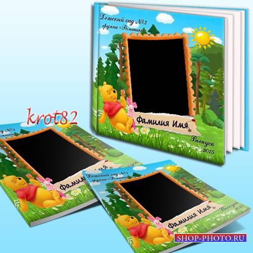 Выпускная фотокнига для детского сада с Винни-пухом – Прощай детский сад