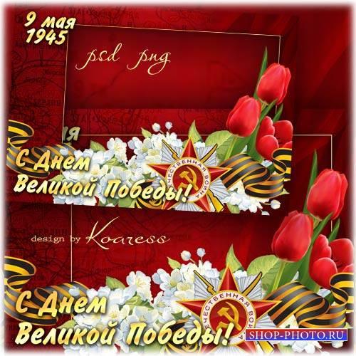 Праздничная рамка-открытка для фото к 9 Мая - С Праздником Победы