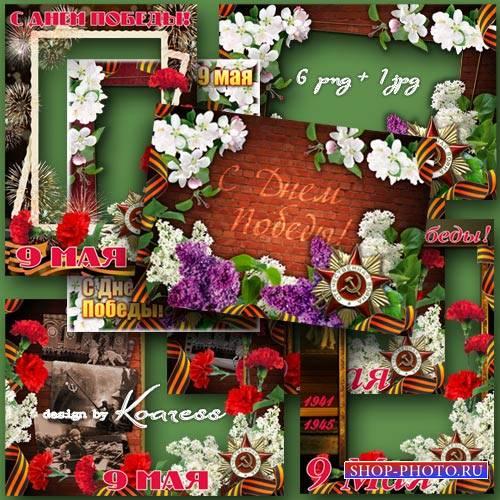 Поздравительные рамки для фото и открытка к 9 Мая в png - Праздничный салют