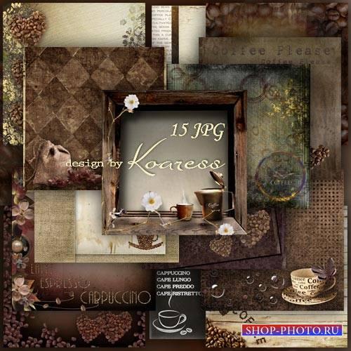 Сборник кофейных фонов для дизайна - Кофейный аромат