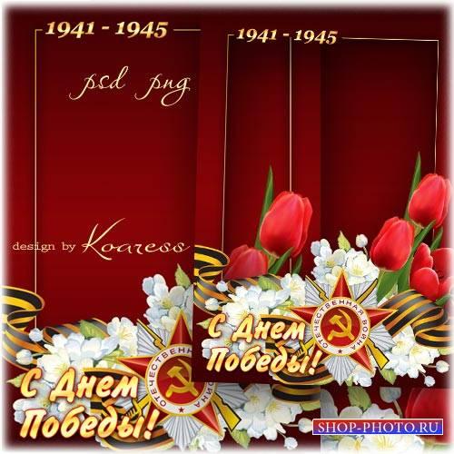 Поздравительная рамка-открытка для фотошопа к 9 Мая - С Днем Победы