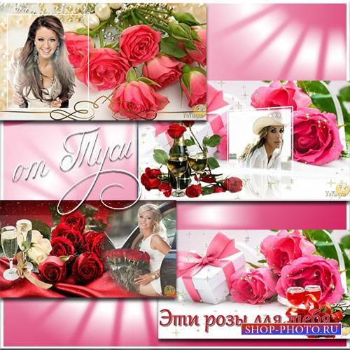 Эти розы для тебя - Романтический проект ProShow Producer